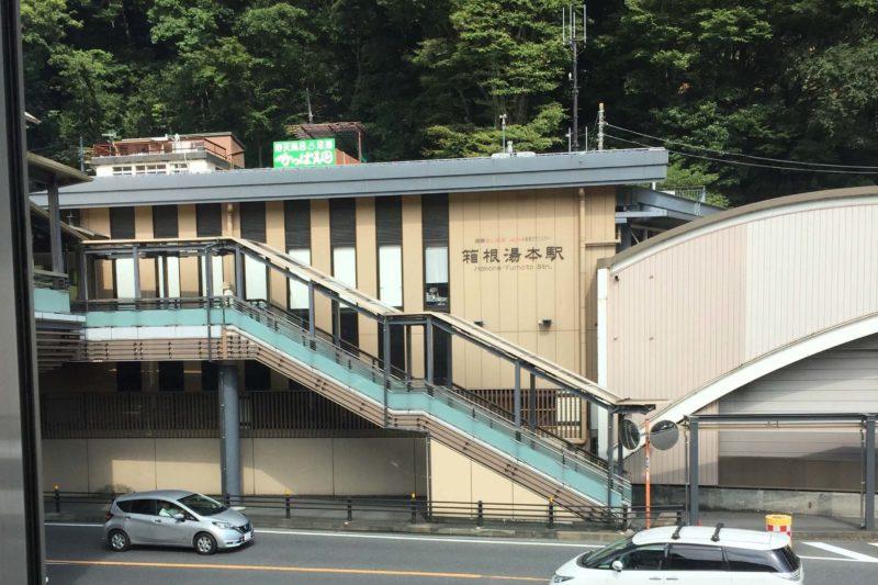 箱根湯本駅周辺に行く時に、知っておくべきこと