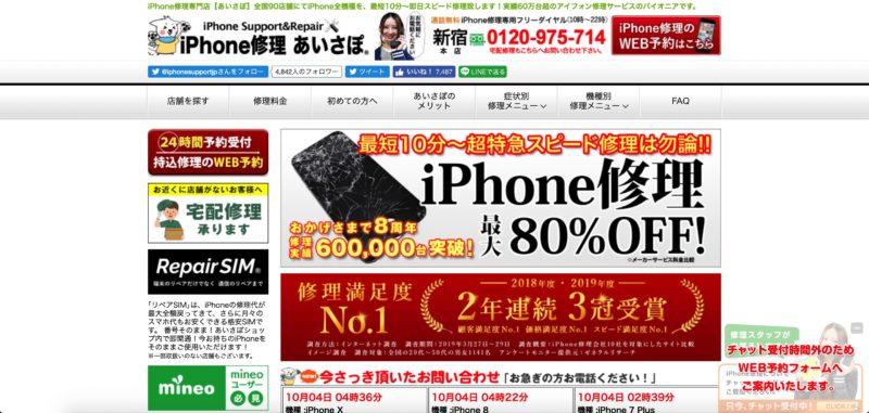 iPhoneが水没した時の対処法~利用した修理店は「あいさぽ」~