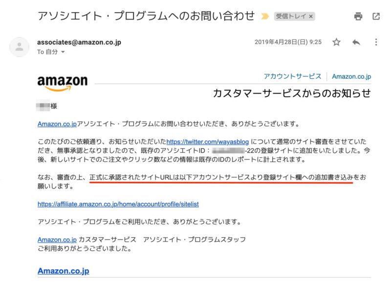 Amazonからの連絡を受け取る
