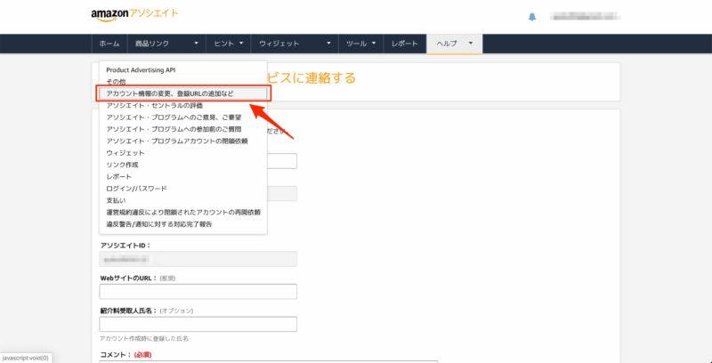 件名は「アカウント情報の変更、登録URLの追加など」を選択。