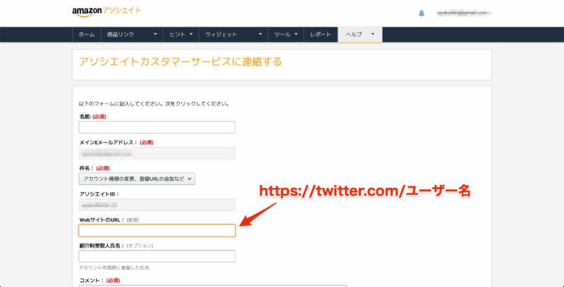 WebサイトのURLは、Twitterアカウントです。