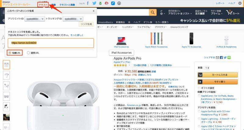 アマゾンで紹介したい商品を見つけたら、画面上部の「アソシエイトツールバー」の「テキスト」を選択。