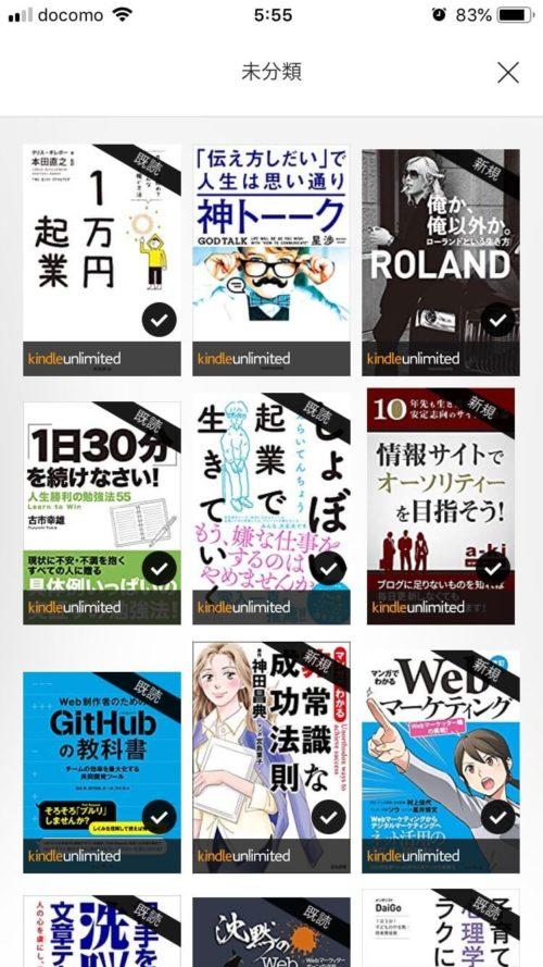iPhone「Kindle Unlimited」アプリのスクショ