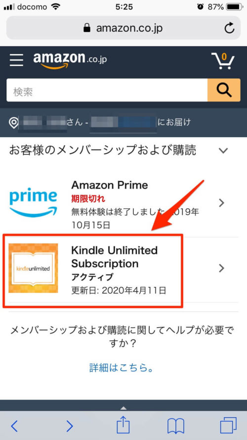 ③「Kindle Unlimited Subscription」をタップ
