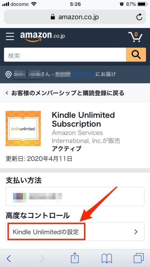 ④「Kindle Unlimitedの設定」をタップ