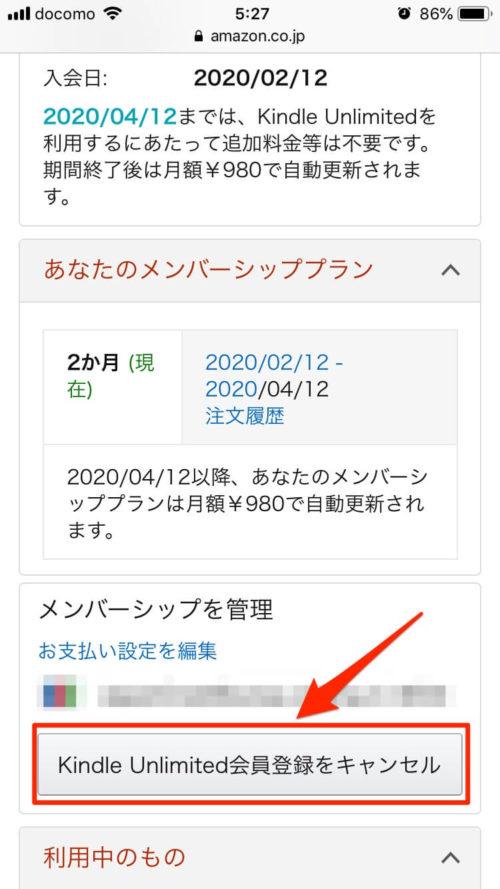 ⑤「Kindle Unlimited会員登録をキャンセル」をタップ