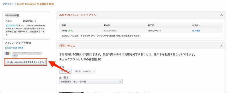「Kindle Unlimited 会員登録をキャンセル」をクリック