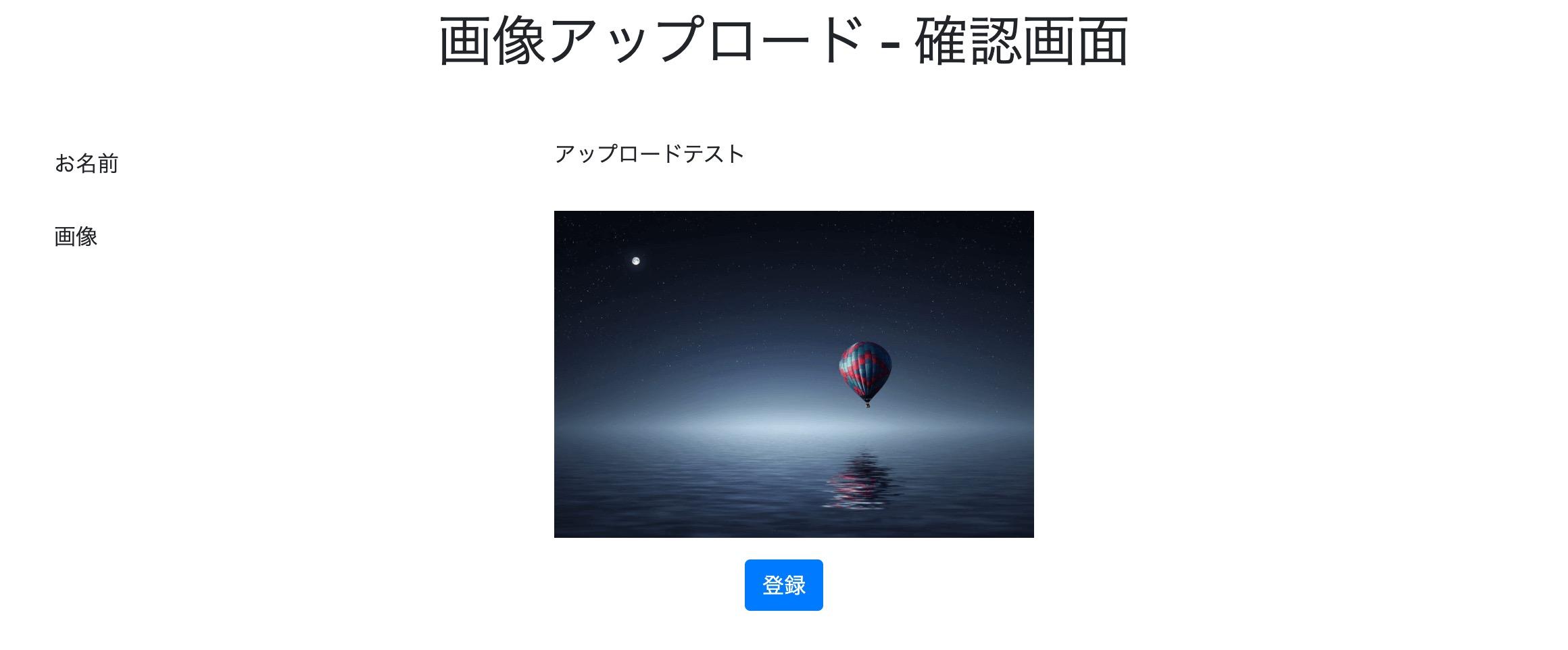 画像ファイルのアップロード方法(確認ページ)
