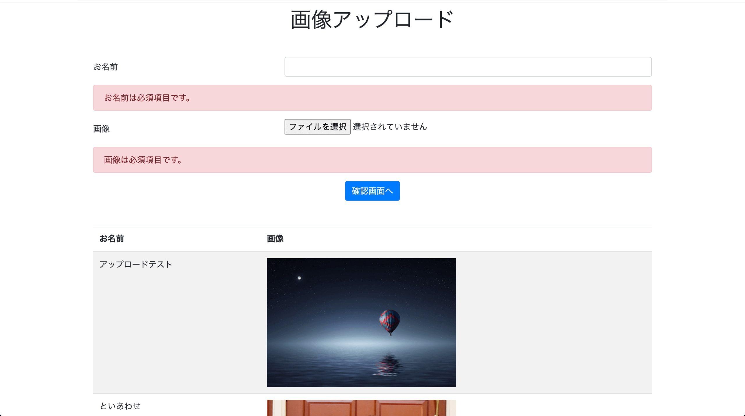 画像ファイルのアップロード方法(バリデーション)